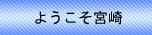 ようこそ宮崎